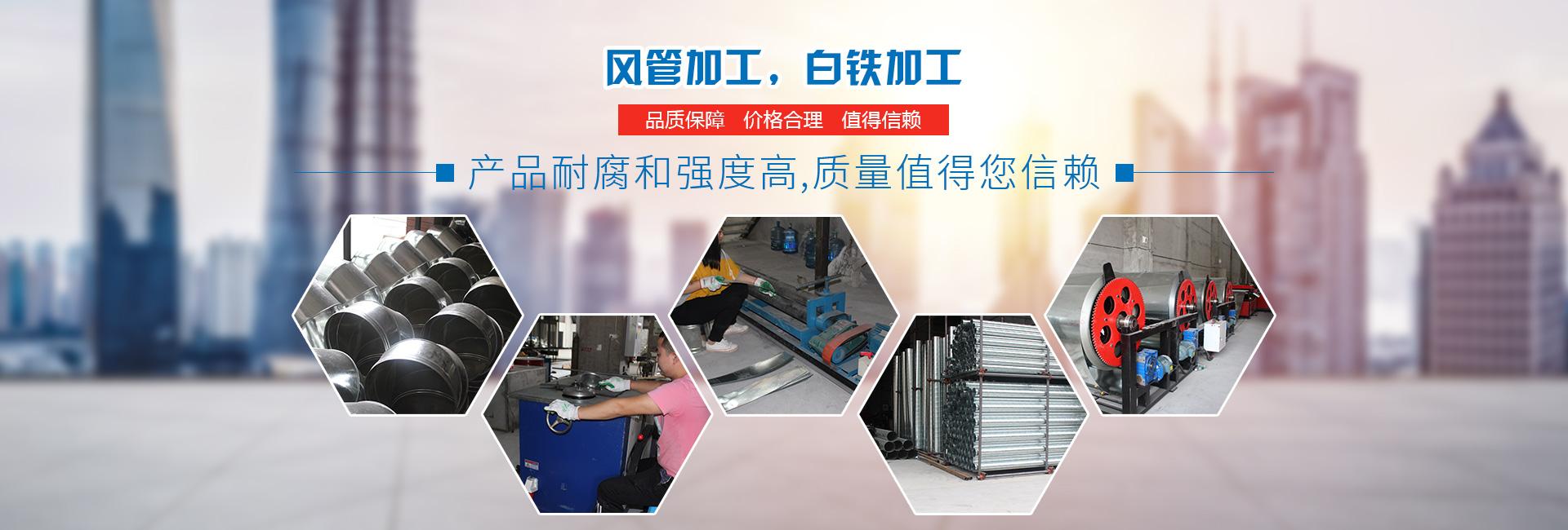 重庆空调风管加工